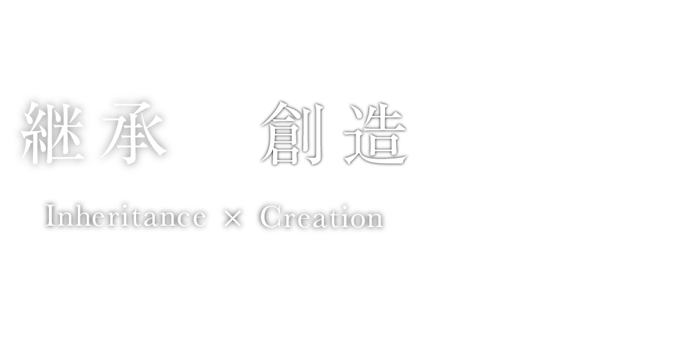 継承 ☓ 創造 Inheritance ☓ Creation